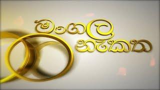 Res Vihidena Jeewithaya | Mangala Nekatha | 24-05-17 Thumbnail