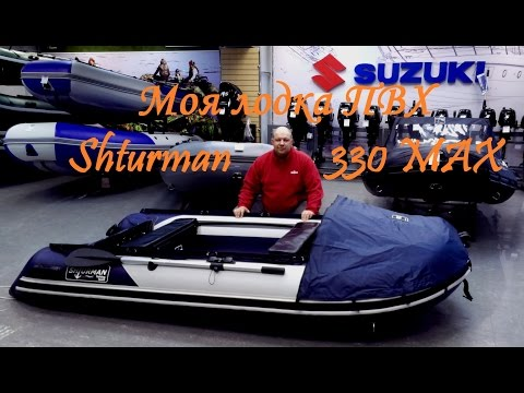 Лодка ПВХ. Shturman 330 MAX. Обзор. FISHINGALTSEV
