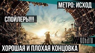 МЕТРО:ИСХОД ХОРОШАЯ и ПЛОХАЯ КОНЦОВКА ИГРЫ. Финальные сцены. Metro Exodus