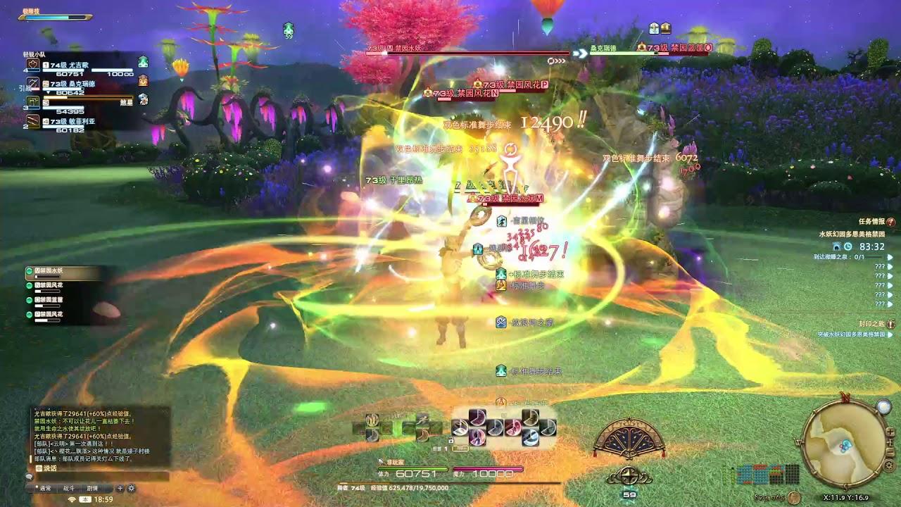 FF14 最終幻想:水妖幻園 多恩美格禁園 (73級副本和相關劇情)