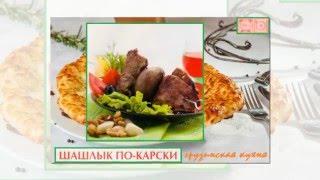шашлык по-карски рецепт с фото