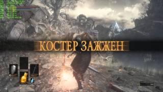 видео Dark Souls 3 Системные требования