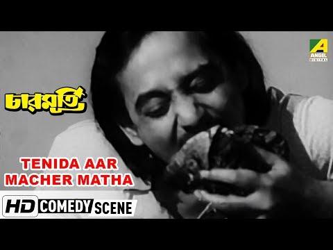 Tenida Aar Macher Matha | Comedy Scene | Charmurti | Chinmoy Roy