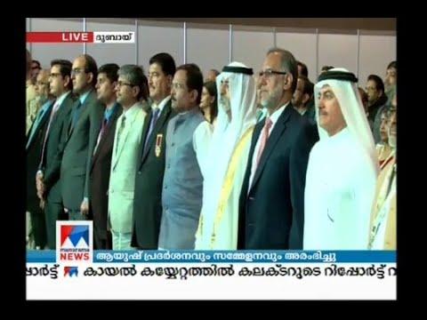 Ayush conference started at Dubai world trade center