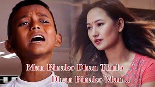 Man binako dhan thulo ki dhan binako man by ashok darji & tanka ,Melina rai ||New song