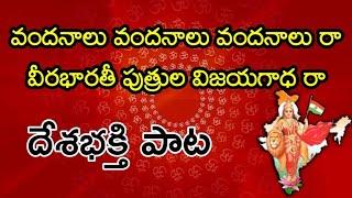 Excellent Song on Freedom Fighters of INDIA | Vandanalu Vandanalu Vandanalu Ra