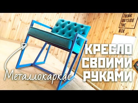 Кресло на металлокаркасе своими руками