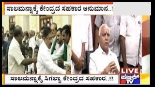 Yeddyurappa Speaks About HDK's Farmer Loan Waiver, Siddaramaiah's Statements On The Budget