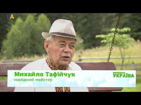 Незвідана Україна. Верховина