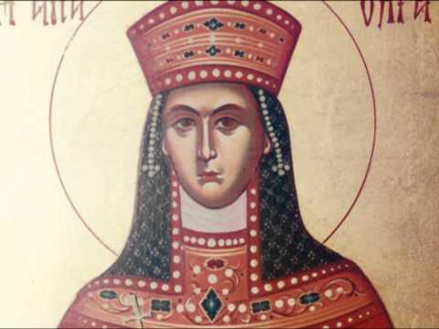 Αγία Ισαπόστολος Όλγα (μετονομασθείσα Ελένη) η βασίλισσα