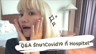 Q&A รักษา Covid19 ที่ Hospitel