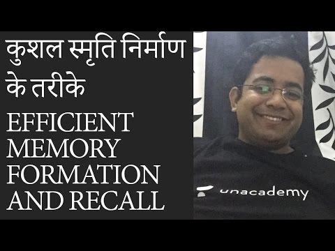 कुशल स्मृति निर्माण  के तरीके [Efficient memory formation and recall] by Roman Saini