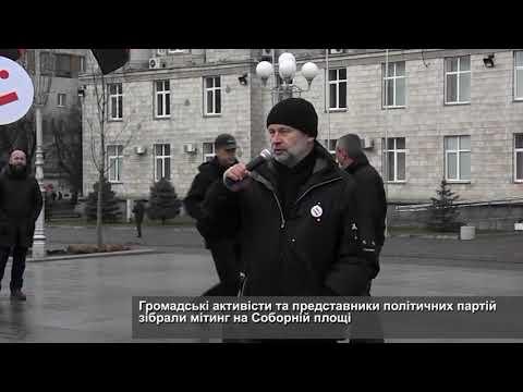 Телеканал АНТЕНА: «Синдром Саакашвілі»: черкаські активісти вимагають імпічменту Президента