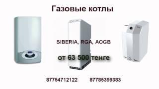 Продажа газовых котлов в с. Кордай(Газовые котлы фирм: SIBERIA, RGA, AOGB., 2015-07-26T12:48:17.000Z)