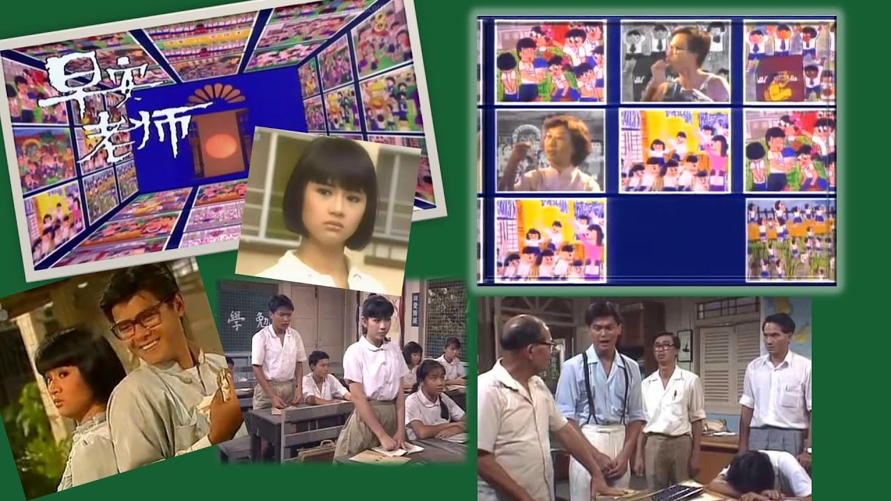 那些熟悉的歌】1989 新加坡电视剧早安老师主题曲( 李季美) - YouTube