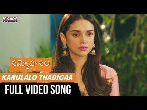 Kanulalo Thadigaa Full Video Song || Sammohanam Video Songs || Sudheer Babu, Aditi Rao Hydari