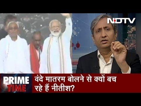 Prime Time With Ravish Kumar, May 02, 2019 | Bihar में अपने नारे से पीछे क्यों हट रहे हैं PM Modi?