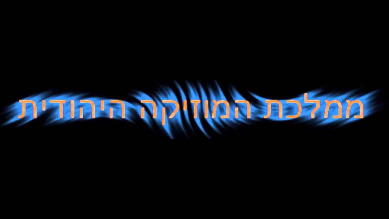 השם מלך ---- Hashem Melech