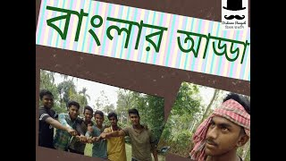 """BANGLAR ADDA"" 