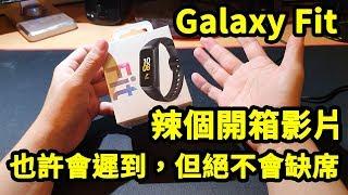 辣個開箱影片也許會遲到,但絕不會缺席 - Samsung Galaxy Fit    好放HaveFun