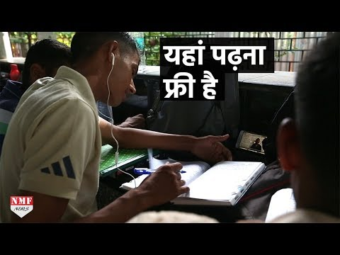 Mumbai के इस Open Study Center में पढ़ना Free है