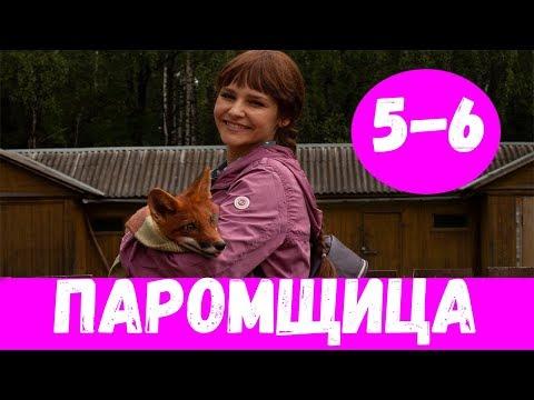 ПАРОМЩИЦА 5 СЕРИЯ (сериал, 2020) Россия 1 Анонс и Дата выхода