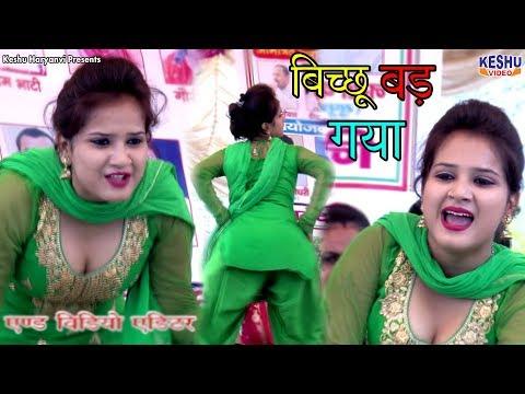 बिच्छू बड़ गया | Priyanka Chaudhary | Latest Haryanvi Dance 2018 | Sapna Studio | Keshu Haryanvi