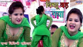 बिच्छू बड़ गया   Priyanka Chaudhary   Latest Haryanvi Dance 2018   Sapna Studio   Keshu Haryanvi