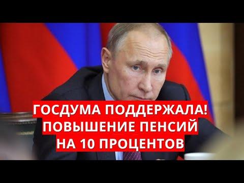 Госдума поддержала! Повышение пенсий на 10 процентов!