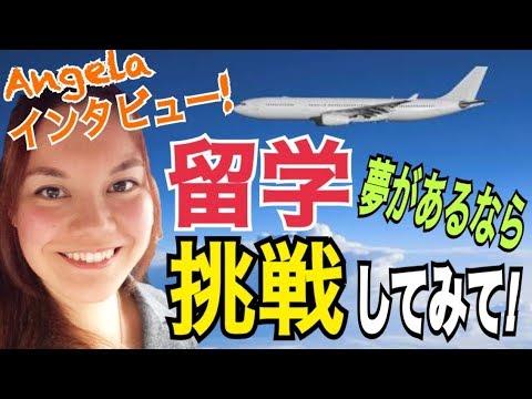 留学に興味ある人が前向きになれる動画