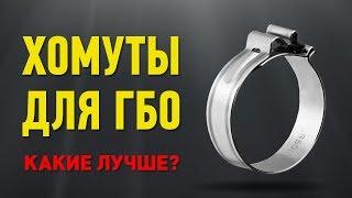 Какие хомуты лучше использовать для установки ГБО [CTO Milano Ukraine]