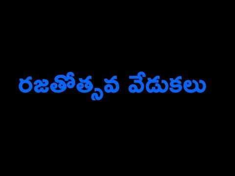అశ్వాపురం భార జల కర్మాగార రజతోత్సవ వేడుకలు | Aswapuram heavy water plant silver jubilee celebrations