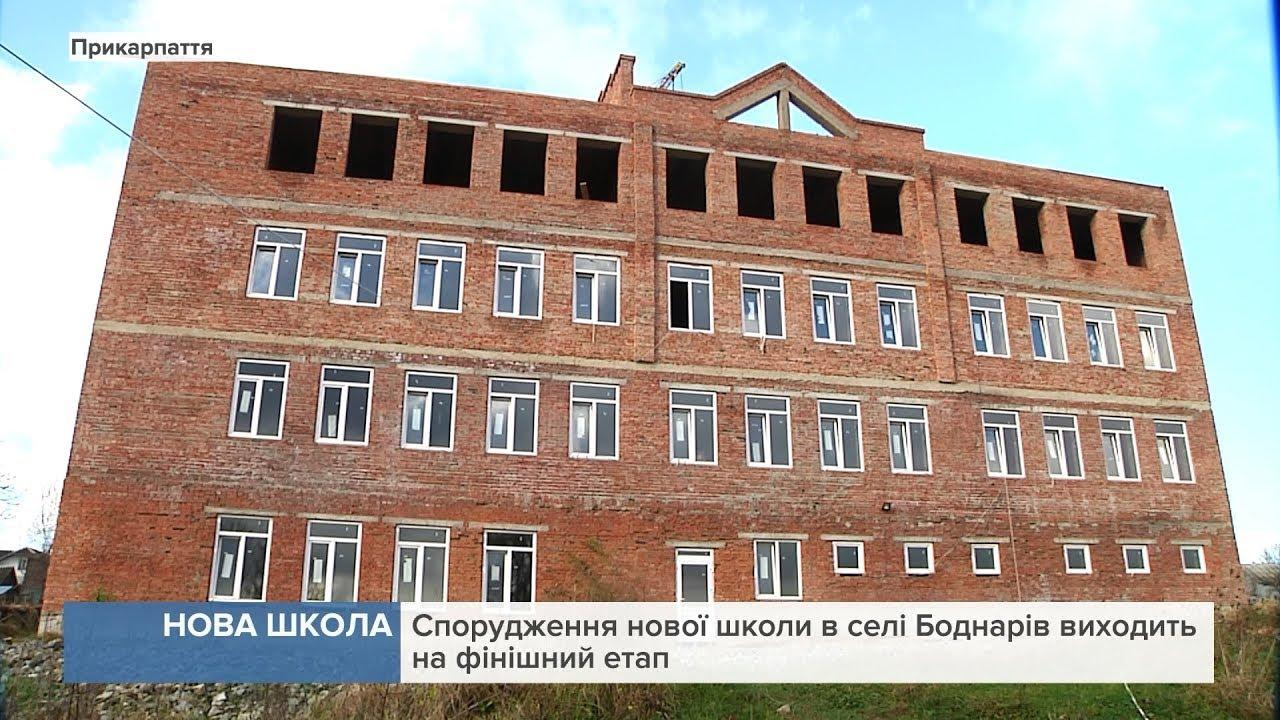 На Калущині завершується будівництво нової школи (відеосюжет)