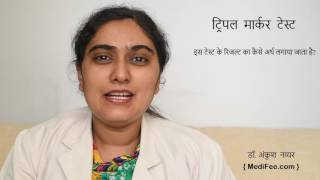 Triple Screen Test for Pregnancy - Procedure and Result Interpretation (in Hindi)