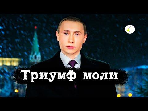 «Триумф моли» | Путинизм как он есть: Начало