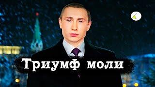 Download «Триумф моли» | Путинизм как он есть: Начало Mp3 and Videos