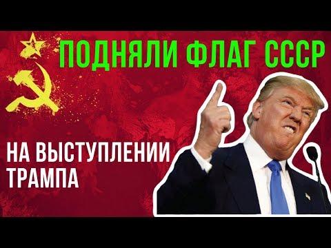 ФЛАГ СССР подняли на выступлении Трампа | Возрождённый СССР Сегодня