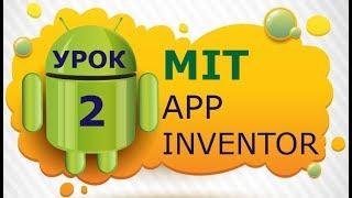 Программирование для Android в MIT App Inventor 2: Урок 2 - Экран, надпись, кнопка, блоки
