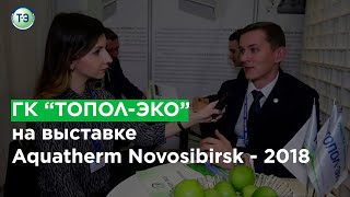 ГК ''ТОПОЛ-ЭКО'' на выставке Акватерм Новосибирск 2018