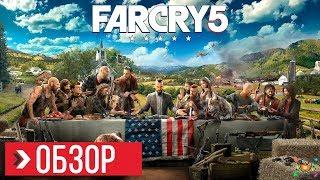 ОБЗОР Far Cry 5 | ПРЕЖДЕ ЧЕМ КУПИТЬ