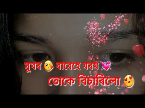 Assameae Sad Whatsapp Video