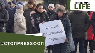 Житомирські підприємці виступають проти фіскалізації, кешбеку та перевірок