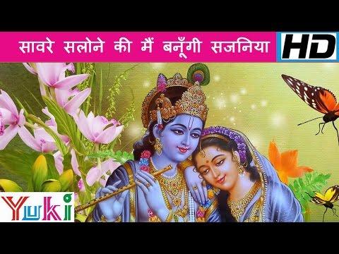 Saware Salone Ki Main Banungi Sajaniya  Aise Hain Mere Krishna   Khatu Shyam Bhajan   Mukesh Bagda