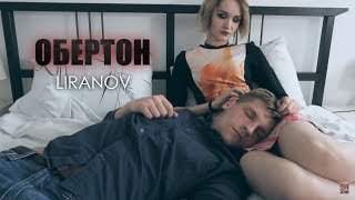 Смотреть клип Liranov - Обертон