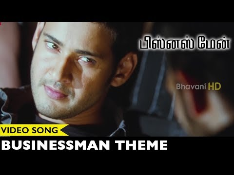 Businessman Tamil Songs || Businessman Theme Song || Mahesh Babu, Kajal Aggarwal