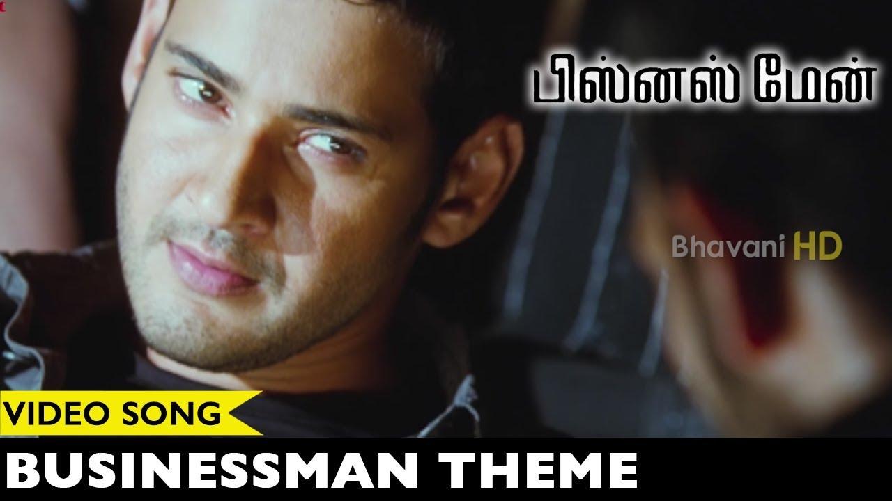 Businessman tamil movie part 2 mahesh babu, kajal aggarwal youtube.