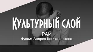 """Культурный Слой. """"Рай. Фильм Андрея Кончаловского"""""""