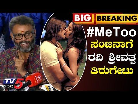 Press conference By Ganda Hendathi film team on Sanjana Galrani Allegation | TV5 Kannada