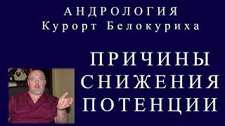 Причины снижение потенции Евгений Бондарев Белокуриха