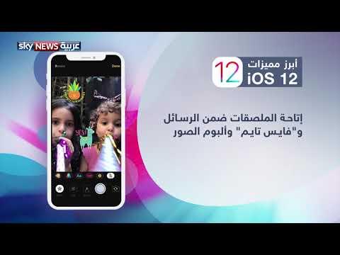 أبرز ميزات نظام تشغيل iOS 12  - نشر قبل 4 ساعة